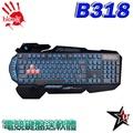 [贈控鍵寶典]A4 Bloody 雙飛燕【B318】8光軸 防水背光 快速鍵 中文注音 電競光軸鍵盤 Feng3C