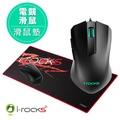 【超值鍵鼠組合】i-Rocks C20滑鼠墊+M09闇黑版電競滑鼠