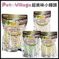 『WANG』【4包或10包】魔法村Pet Village PV超美味小饅頭起司/牛奶/草莓/菠菜/綜合小饅頭-320g
