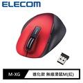 【ELECOM】M-XG進化款 無線滑鼠M(紅)