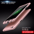 Leeco Oppo R9s Plus 360 Degree Protection Matte Case Cover Casing(RoseGold) - intl