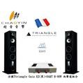 超音音響夏季新品 法國Triangle Gaia Ez 落地主喇叭(黑)+谷津B-90W綜合擴大機 兩聲道組合