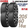 【DUNLOP 登祿普】日本製造 VE303舒適寧靜輪胎_四入組_205/60/16(VE303)