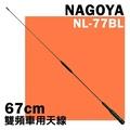 【NAGOYA】 NL-77BL VHF/UHF 雙頻無線電天線 車用型 對講機 手扒機 天線 67cm 車隊