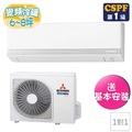 (加碼送好禮)三菱重工冷氣 6-8坪 1級變頻冷暖型分離式冷氣DXK50ZMXT-S/DXC50ZMXT-S