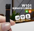 雲灃防衛科技 商檢:D3A742* W101無線WIFI針孔攝影機 8mm超小鏡頭 WiFi遠程即時手機監控