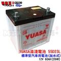 【機車王】YUASA湯淺電池 55D23L(加水)保養型高性能汽車電池