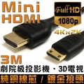 K-Line Mini HDMI to HDMI 1.4版 影音傳輸線 3M