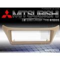 音仕達汽車音響 Mitsubishi 三菱 GOBO LANCER EVO 下中控 冷氣下移 改裝大螢幕 專用面板框-米色