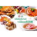 【台糖長榮酒店(台南)-吃遍天下自助餐廳】單人假日自助buffet午/晚餐吃到飽