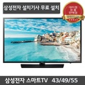 43 inches 49 inches 55 inches Samsung TV Smart TV LEDTV HDTV