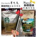 補貨到!!Costco代購Magnum熱帶雨林有機咖啡豆907g&黃金烘焙綜合咖啡豆1.13kg 大嘴鳥