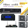 【金嗓 Golden Voice】CPX-900 S2 電腦點歌機3TB+RV-9+ACT-941+RM10