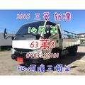 2016 三菱 新達貨車 14尺半 護欄 3噸半貨車