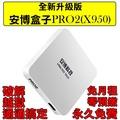 安博盒子 PRO2 X950 台灣版 第二代 原廠越獄版 藍芽 智慧電視盒 2019最新版