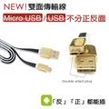 雙面 USB/ Micro USB 傳輸線 兩端接頭不分正反面 扁線 金屬接頭 適用多款安卓手機