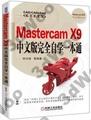 9787111549093【3dWoo大學簡體機械工業】Mastercam X9中文版完全自學一本通