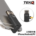 TEKQ  iPhone PC安卓 三用隨身碟 讀卡機 蘋果認證 台灣製 資料傳輸-Twister