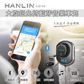 藍牙免持撥放器 無線藍芽接收器 FM調頻發射器 雙孔USB車充 充電器 藍牙接收器 車用藍芽傳輸器
