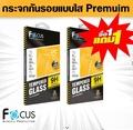 Focus กระจกนิรภัย งานแท้ Samsung Galaxy Note FE (Fan Edition) [SM-N935F/DS]   ซื้อ 1 แถม 1