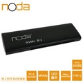 【Noda's Design Taiwan】Aura M.2 PCIE SSD外接盒 - 黑色