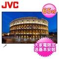 【JVC】65吋4K HDR連網 LED液晶顯示器 (T65)【三井3C】