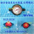 台灣 汽車精品 安全溫度表水箱蓋 水溫壓力 R125 0.9g R126 1.1g (豐田.三菱.馬自達.鈴木.大發)