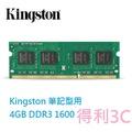 現貨喔 Kingston 筆記型用 4GB DDR3 1600筆記型記憶體