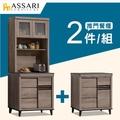 ASSARI-古橡木2.7尺推門餐櫃二件組(全組+2.7尺下座)