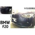 小傑車燈精品--全新 BMW F20 F21 M-TECH 保桿 專用 卡夢 CARBON 碳纖維 前下巴