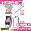 【小福部屋】日本 偶像學園第三代智慧手機+手機殼+手機繩 可以刷中日版卡