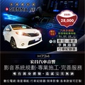 【宏昌汽車音響】SIENNA SE 影音多媒體專用機(觸控、數位、導航、行車、互聯、DVD/USB/SD等 ) H734