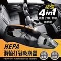 風行者 HEPA渦輪四合一吸塵打氣機 贈馬卡龍收納桶顏色隨機  100W吸塵 HEPA濾網 5分鐘輪胎打氣 測胎壓 LED燈