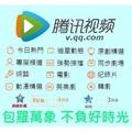 【信用卡超商可用】騰訊視頻 超級影視 愛奇藝 頻道豐富 VIP即開即用