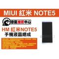 【恐龍維修中心】紅米 MIUI HM NOTE5 液晶總成 LCD 螢幕 破裂 故障 維修 更換 零件 DIY
