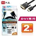 PX大通HDMI to DVI高畫質影音線 HDMI-2MMD 2米