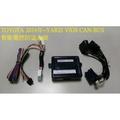新店【阿勇的店】TOYOTA 2014年~YARIS VIOS CAN-BUS 智能電控防盜系統 大鴨 防盜器