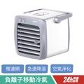 台灣設計 G2T ICE 移動式冷氣 冷風扇 空氣清淨機 負離子 空調 水冷氣 電風扇 AIR USB 露營 水冷氣扇