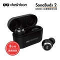 【1年保固】Dashbon 達信邦 全無線5.0立體聲藍牙耳機 SonaBuds 2 公司貨