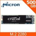 Micron Crucial 美光 MX500 500GB M.2 2280 SATAⅢ 固態硬碟