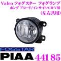 供附帶供PIAA peer Valeo FOGSTAR 44185霧明星修理使用的霧燈左右共用12V 55W H11型閥門的本田雅閣/INSIGHT/CR-V使用的純正的貨號:33900-STK-A11/518588240對應 Creer Online Shop