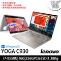 【Lenovo】 聯想 YOGA C930 13.9吋FHD IPS/i7-8550U/16G/256G SSD/Win10翻轉觸控輕薄筆電(81C4CTO1WW)
