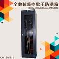 100%台灣製造~CH-168-215 215公升 全數位觸控電子防潮箱 防潮 防霉 單眼 鏡頭 乾燥食品 除濕 收納