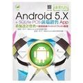 Android 5.X + SQLite POS前端銷售 App 系統設計寶典–使用最新 Android Studio 開發