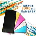 現貨供應 20000mah超薄鋁合金聚合物行動電源 iPhone 安卓 Micro USB 雙USB孔【刀鋒】