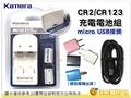kamera MU-123 含 CR2 充電電池組 + USB線 + USB充電器 3合1套組 CR2 電池充電組