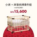 【超值組合】日本【farska】多功能嬰兒床(中)+可攜式床墊8件組 FIT(2款)預購5月底