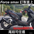 Smax155排氣管/Force155排氣管 直上 蠍子管 台蠍管 全段直上不需修改 其他車種均可詢問