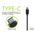 ●HTC10 U11 EYEs M10 Uplay U ultra U11+ 原廠 傳輸 充電線 USB Typ-c接口