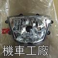 機車工廠 G6 G6-150 G6-125 大燈 大燈組 前燈 大燈單元 KYMCO 正廠零件